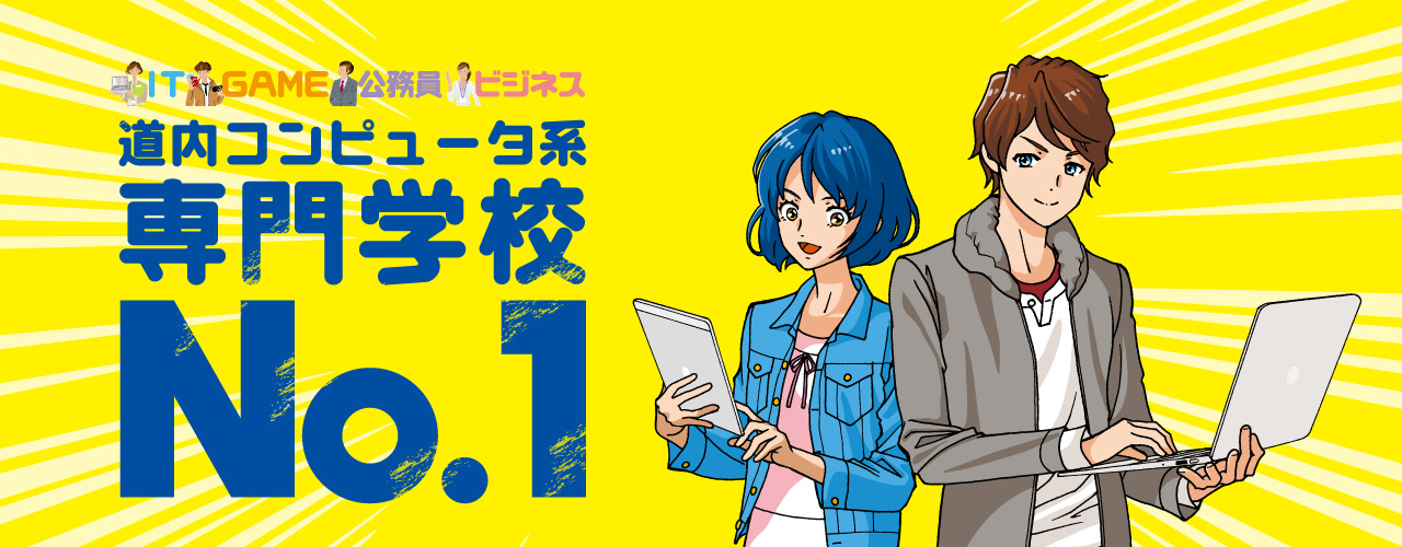道内コンピュータ系専門学校ナンバーワン