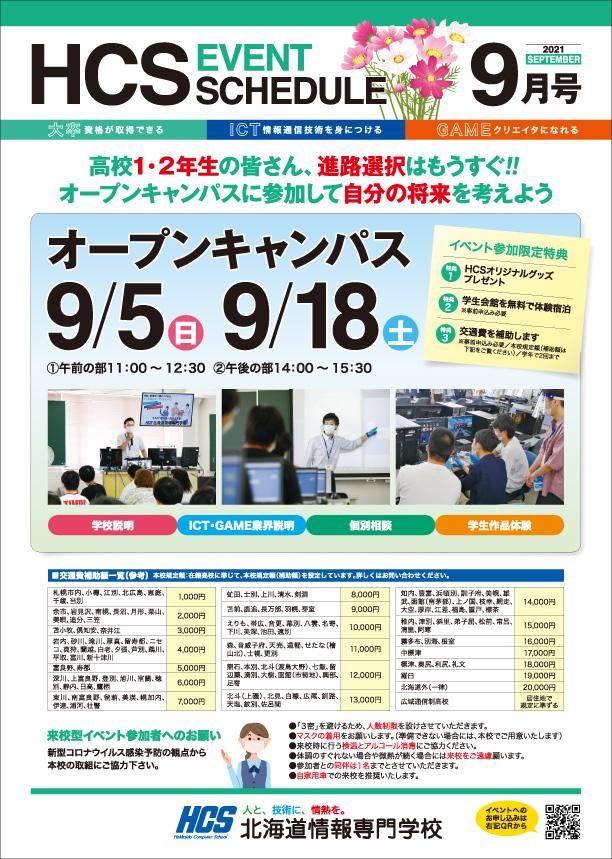 HCS NEWS2021年9月号 高校1・2年生