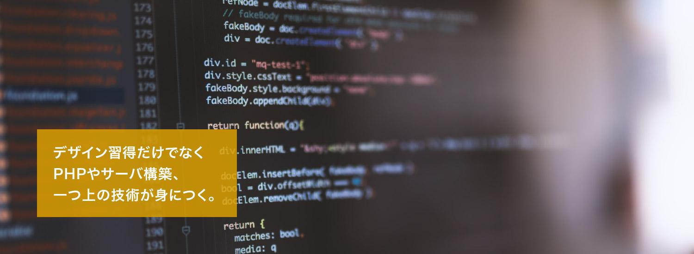 デザイン習得だけでなく PHPやサーバ構築、 一つ上の技術が身につく。
