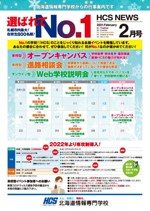 HCS NEWS2021年2月号
