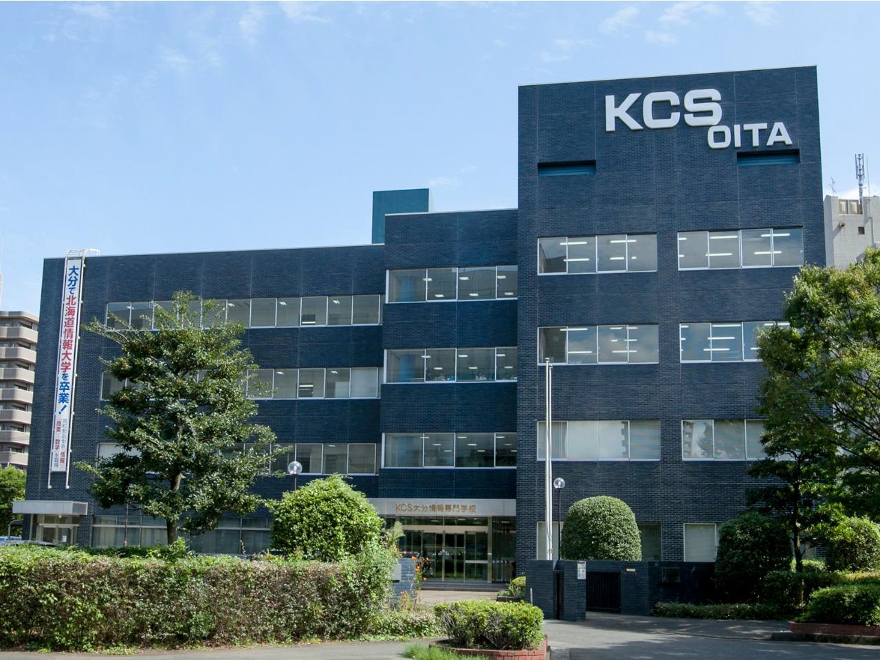 KCS大分情報専門学校