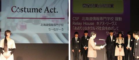 さらにビジネス科学生チームが「審査委員会特別賞」を受賞!