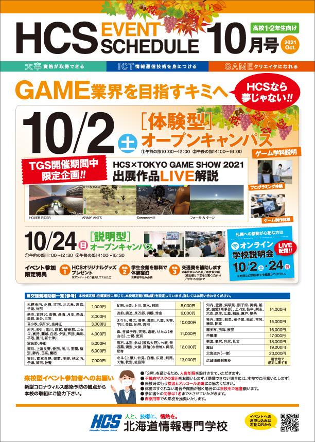 HCS NEWS2021年10月号 高校1・2年生