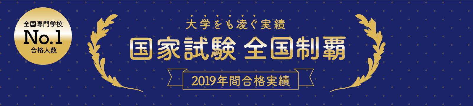 国家試験全国制覇 2019年間合格実績