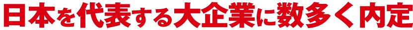 日本を代表する大企業に数多く内定
