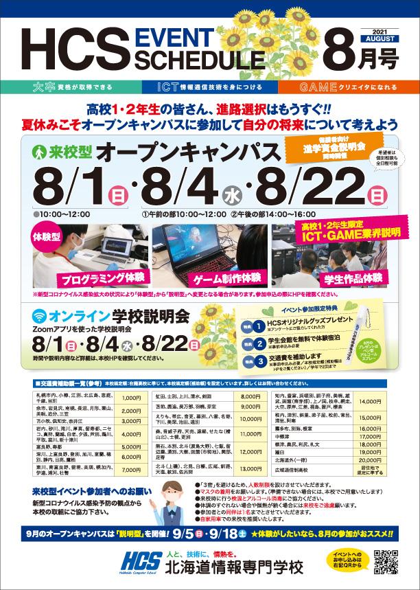 HCS NEWS2021年8月号 高校1・2年生
