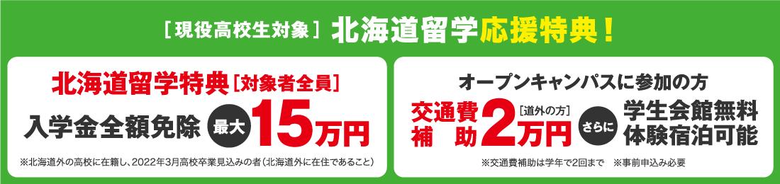 [現役高校生対象]北海道留学応援特典!