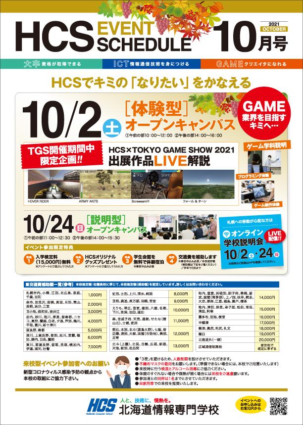 HCS NEWS2021年10月号 高校3年生