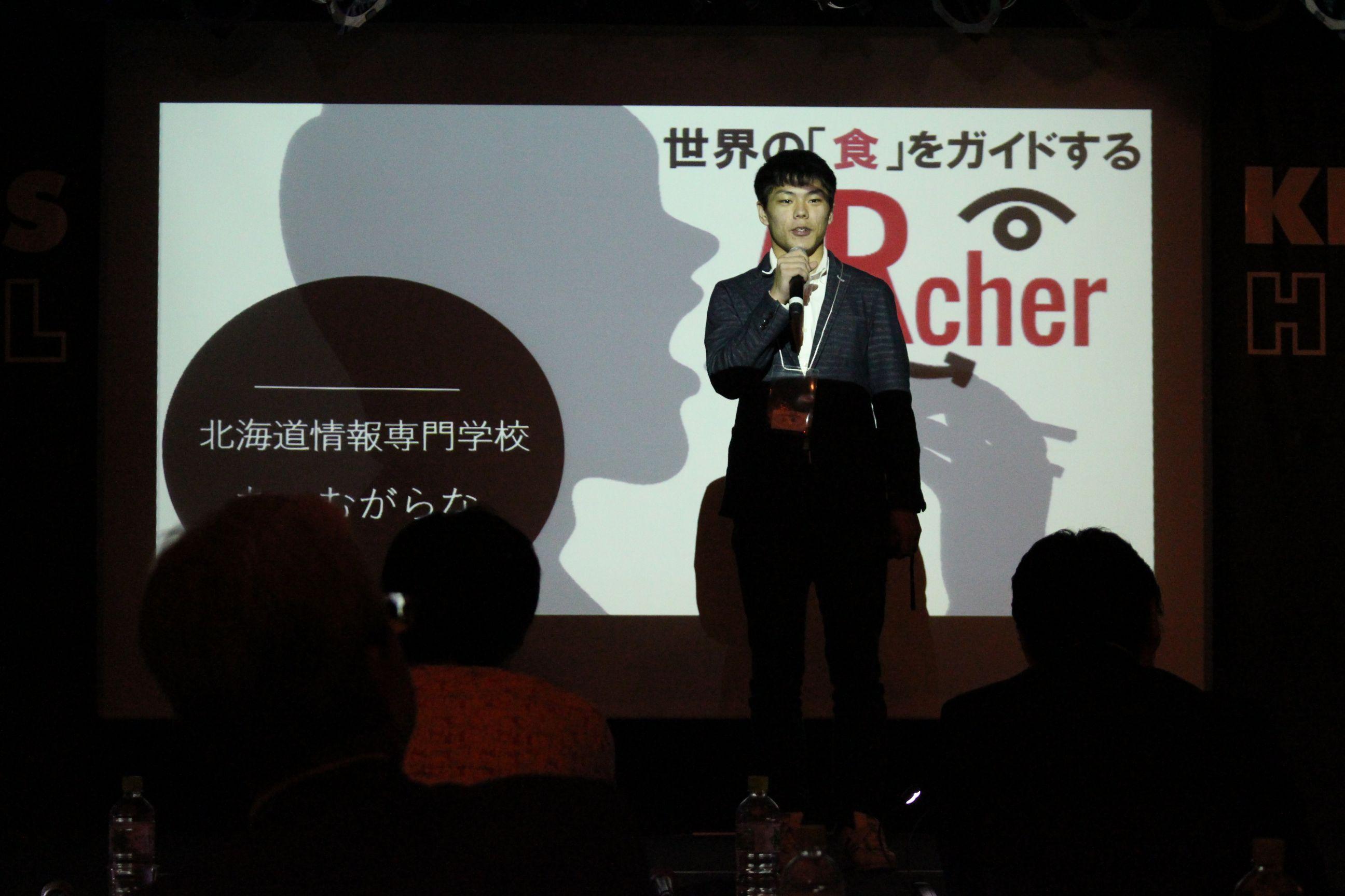 起業を視野にいれた「ちーむがらな」の『ARcher(アーチャー)』