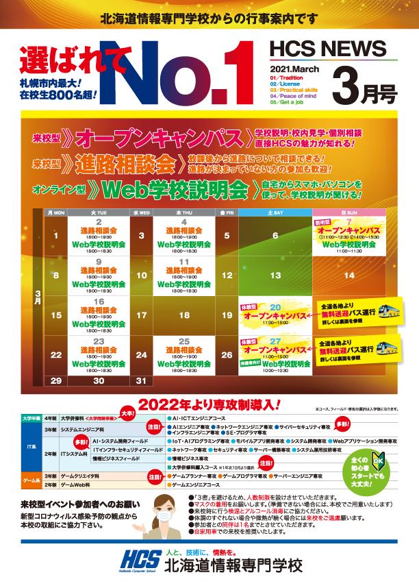 HCS NEWS2021年3月号