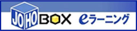 JOHO-BOXeラーニング