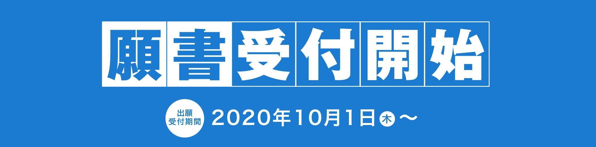 願書受付開始 2020年10月1日(木)〜