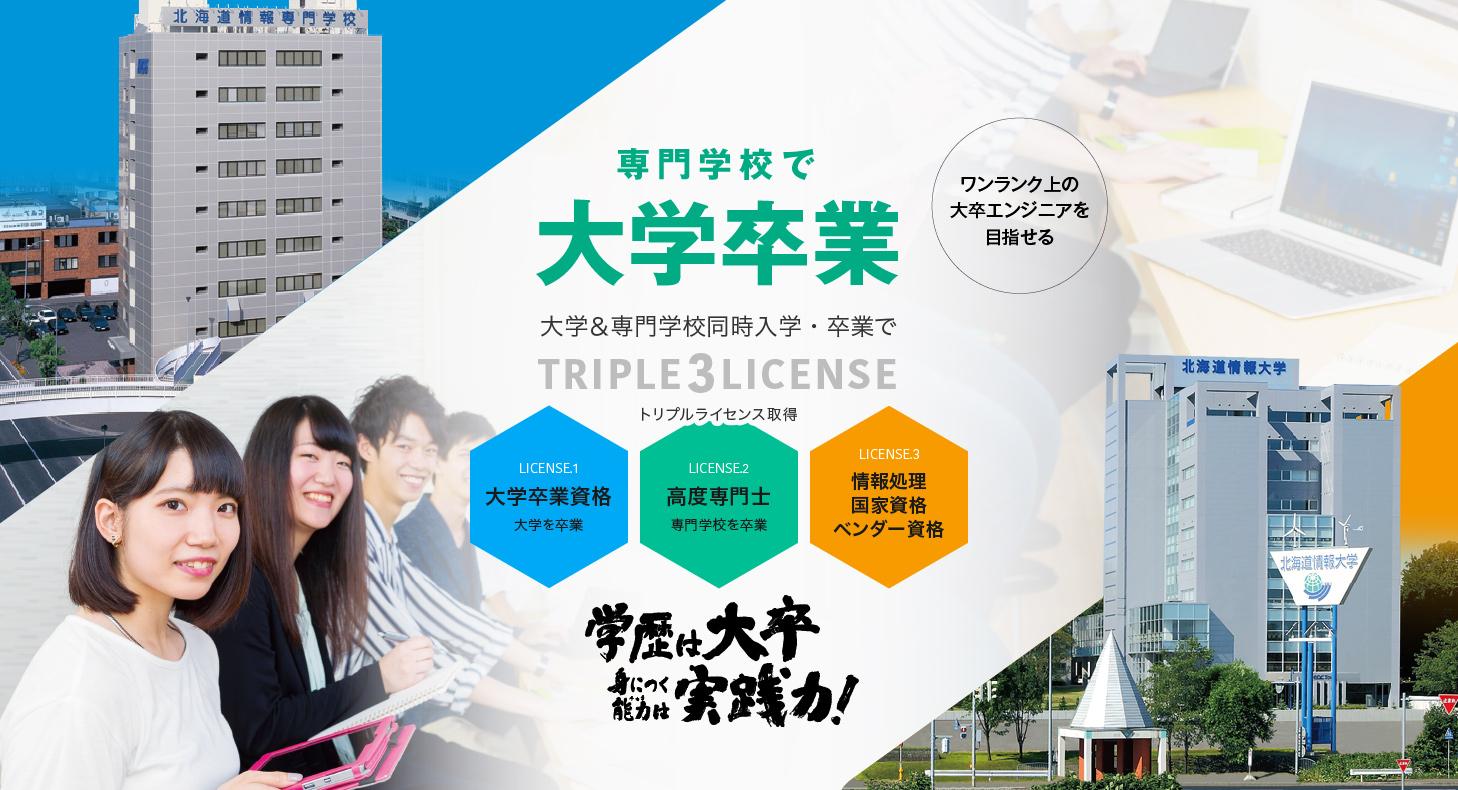 専門学校で大学卒業 大学&専門学校同時入学・卒業でトリプルライセンス取得