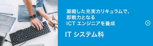 凝縮した充実カリキュラムで、即戦力となるICTエンジニアを養成 ITシステム科