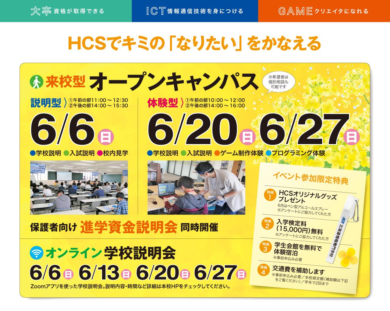 来校型オープンキャンパス6/6、6/20、6/27 オンライン学校説明会6/6、6/13、6/20、6/27