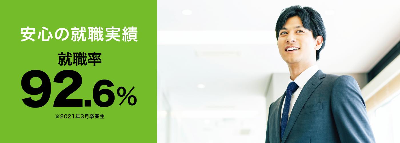 安心の就職実績 就職率92.6%