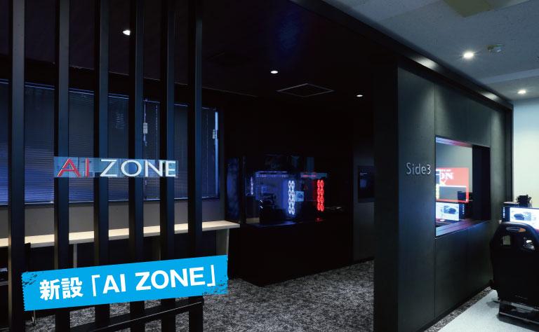 新設 「AI ZONE」