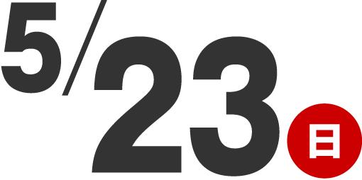 5/23日