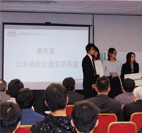 「北海道起業家甲子園2019」