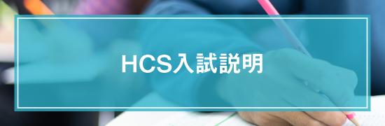 HCS入試説明