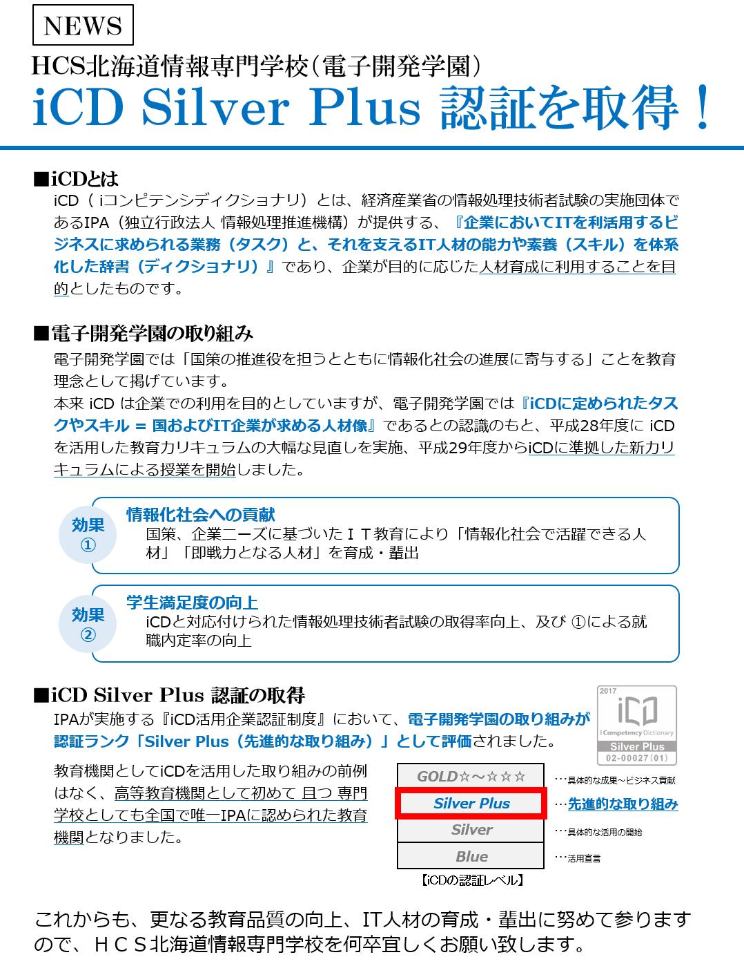 全国初!「iCD Silver Plus 認証」を取得‼