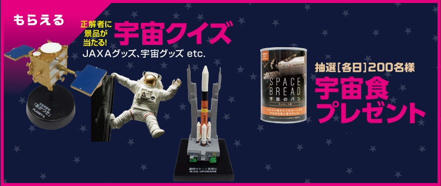 正解者に景品が当たる宇宙クイズ&抽選で宇宙食プレゼント