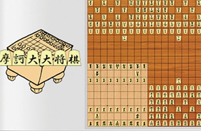 摩訶大大将棋は平安時代に生まれた将棋。なんと駒の種類は77種!実際の本将棋と比べてみると…