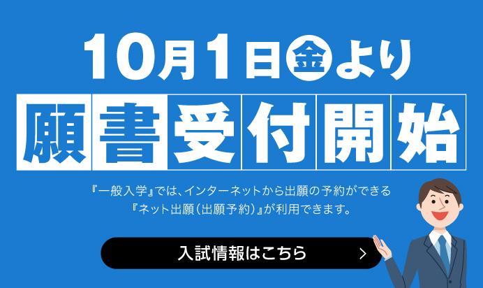 10/1願書受付開始