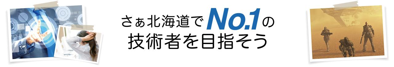 さぁ北海道でNo.1の技術者を目指そう