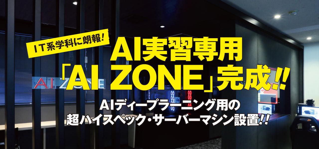 IT系学科に朗報!AIディープラーニング用の 超ハイスペック・サーバーマシン設置!!AI実習専用「AIZONE」  完成!!〈2019.8〉