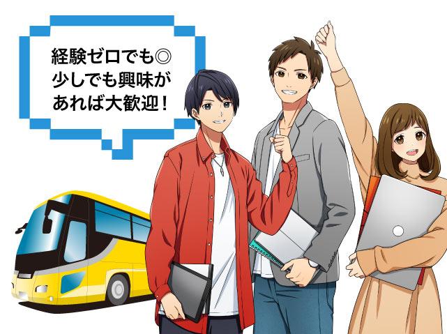 無料送迎バス