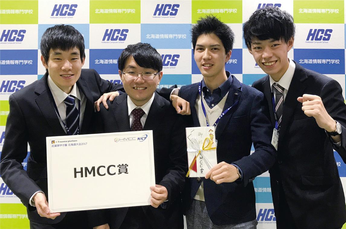 チーム「あいおー」/情報大学併学科(現:大学併修科)3年生のチーム。