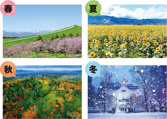 春/夏/秋/冬
