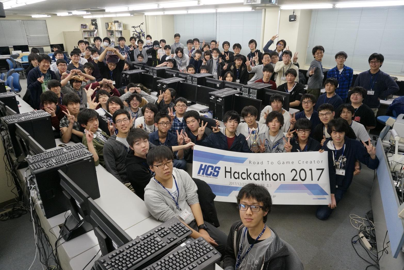 HCSハッカソン2017