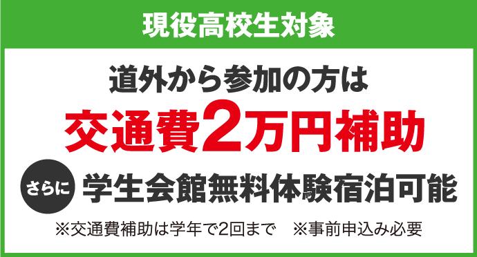 交通費2万円補助