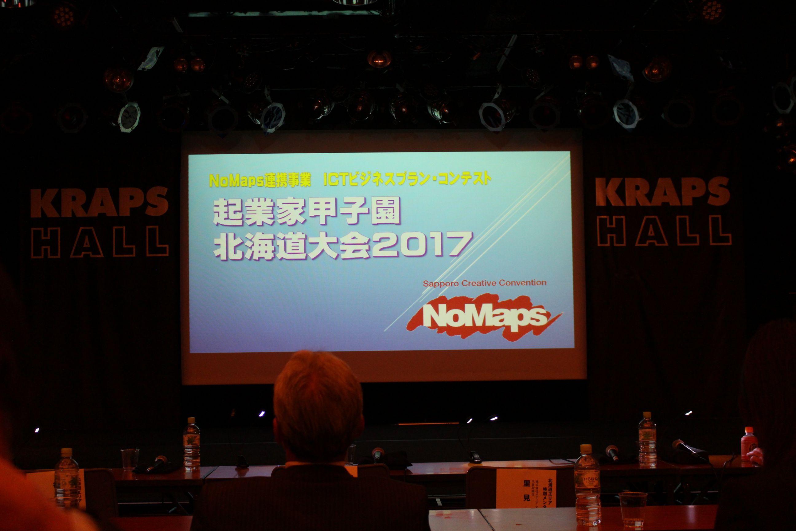 起業家甲子園北海道大会会場