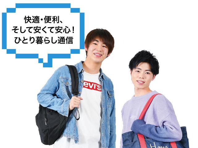 札幌ひとり暮らし通信