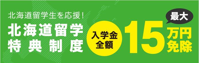 北海道留学生を応援!北海道留学特典制度 入学金全額最大15万円免除