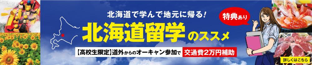 北海道で学んで地元に帰る!北海道留学のススメ 高校生限定、道外からのオープンキャンパス参加者に交通費2万円を補助