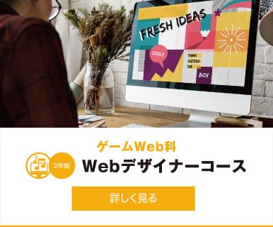 ゲームWeb科 Webデザイナーコース