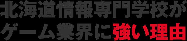 北海道情報専門学校がゲーム業界に強い理由