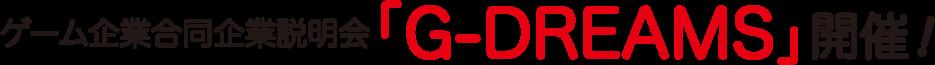 開催!「G-DREAMS」ゲーム企業合同企業説明会