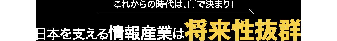 日本を支える情報産業は将来性抜群