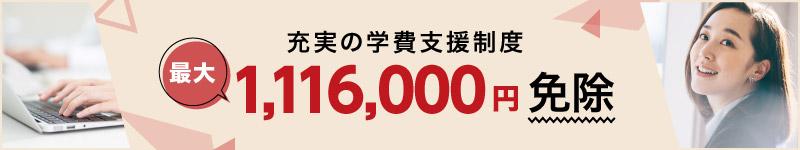 充実の学費支援制度 最大1,116,000円免除