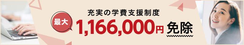 充実の学費支援制度 最大1,166,000円免除