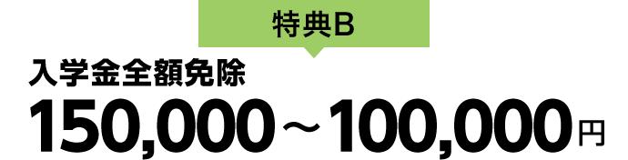 【特典B】入学金全額免除 150,000〜100,000円