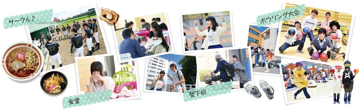 サークル♪・食堂・登下校・ボウリング大会