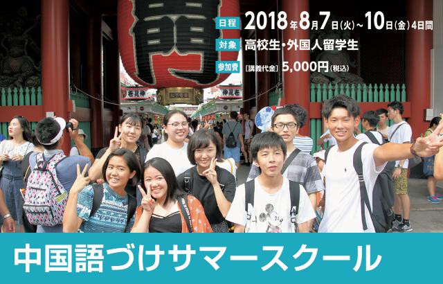 中国語づけサマースクール 2018年8月7日(火)~8月10日(金)
