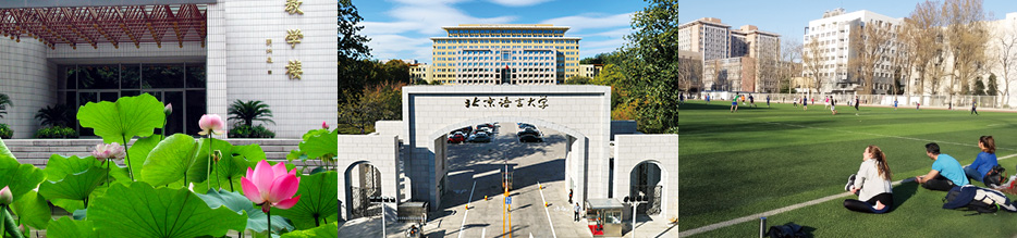 北京語言大学本校