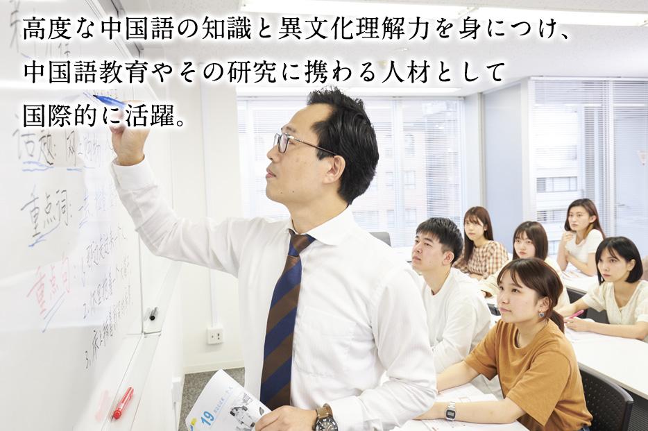 中国語教育(主専攻)
